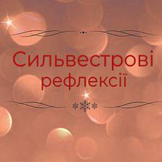 Концерт «Сильвестрові рефлексії від оркестру «Віртуози Львова»