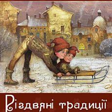 Виставка «Традиції Різдва»