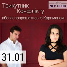 Тренінг Lviv NLP Club «Трикутник Конфлікту, або як попрощатись із Карпманом»