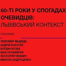 Зустріч «60-ті у спогадах очевидців: львівський контекст»