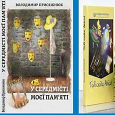Презентація збірок поезії Володимира Присяжнюка
