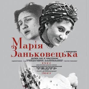 Вистава «Марія Заньковецька»
