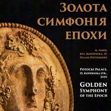 Виставка «Золота симфонія епохи»