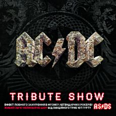 Концерт гурту AS/DS. ACDC Tribute
