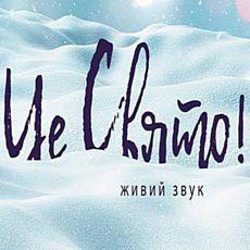 Різдвяний концерт «Це Свято!»
