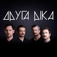 Гурт «Друга Ріка» презентує альбом «Піраміда»
