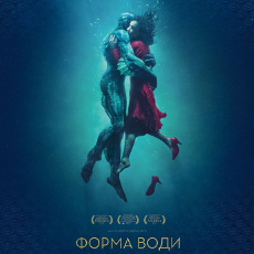 Фільм «Форма води» (The Shape of Water)