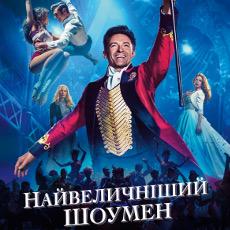 Фільм «Найвеличніший шоумен» (The Greatest Showman)