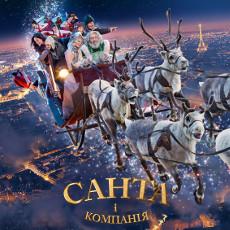 Фільм «Санта і компанія» (Santa & Cie)