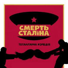 Фільм «Смерть Сталіна» (The Death of Stalin)
