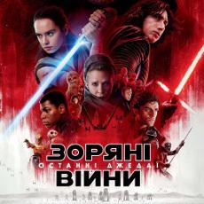 Фільм «Зоряні війни: Останні джедаї» (Star Wars: The Last Jedi)