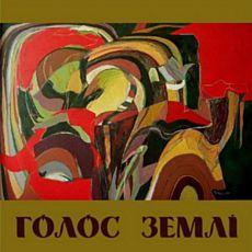 Виставка живопису Марії Ворончак «Голос землі»