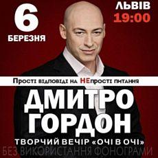 Дмитро Гордон. Творчий вечір «Очі в очі»