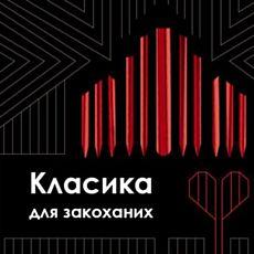 Концерт «Класика для закоханих»