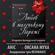 Романтичний концерт Lviv Jazz Orchestra «Любов в маленькому Парижі»