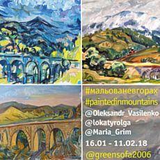 Виставка «Мальоване в горах»