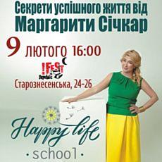 Майстер-клас Маргарити Січкар «Життя зі смаком»