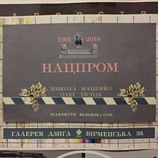 Виставка Олега Тістола та Миколи Маценка «Нацпром» (1991 – 2018)