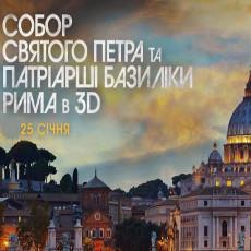 Фільм «Собор Святого Петра і Патріарші базиліки Рима»