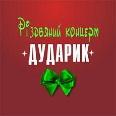 «Різдвяний концерт» від «Дударика» і друзів
