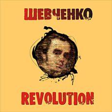 Концерт «Шевченко Revolution»
