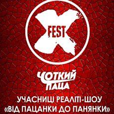 Молодіжна вечірка X-FEST