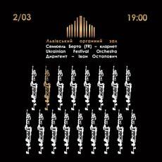 Концерт за участі Семюеля Берто (Samuel Berthod)