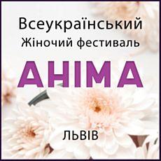 ХІ Всеукраїнський Жіночий фестиваль «Аніма» 2018
