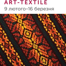 Виставка «Арт-текстиль»
