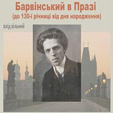 Лекція «Барвінський у Празі (до 130-ліття з дня народження)»