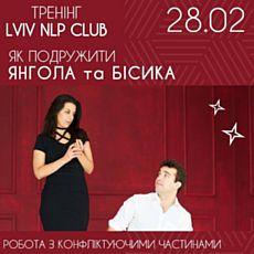 Тренінг Lviv NLP Club «Як подружити Янгола та Бісика всередині»