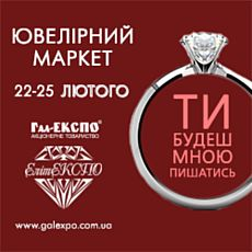 Ювелірна виставка-продаж «ЕлітЕКСПО-2018»