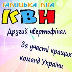 Другий чвертьфінал Галицької ліги КВН