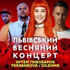 Львівський весняний концерт: Артем Pivovarov, Tarabarova, Dilemma