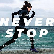 Марі Карачина презентує першу в Україні книжку про біг