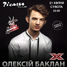 Клубний концерт Олексія Баклана