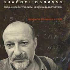 Виставка Петра Гуменюка «Знайомі обличчя»