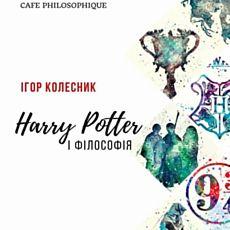 Лекція Ігора Колесника «Гаррі Поттер і філософія»