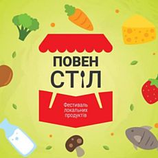 Фестиваль локальних продуктів «Повен Стіл»