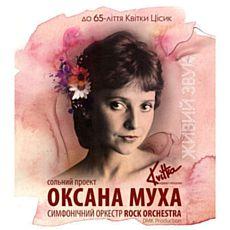 Концерт Оксани Мухи «Kvitka відома і невідома»
