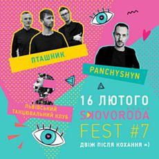 Skovoroda Fest #7 від Radio Skovoroda