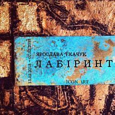 Виставка Ярослави Ткачук «Лабіринт»