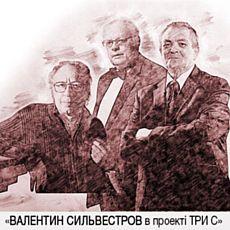 Концерт «Три С: Валентин Сильвестров»