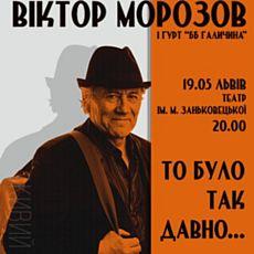 Концерт Віктора Морозова «То було так давно…»
