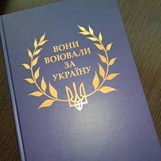 Презентація книги «Вони воювали за Україну»