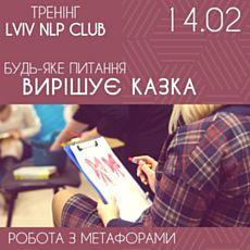 Тренінг Lviv NLP Club «Будь-яке питання вирішує казка (робота з метафорами)»