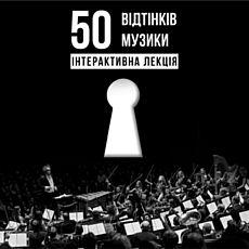 Інтерактивна лекція «50 Відтінків Музики»