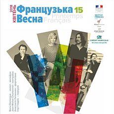 Концерт Domergue-Litvinyuk Project