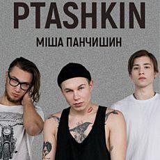Концерт гурту Ptashkin (Міша Панчишин)