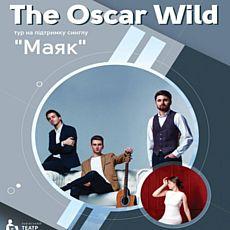 Концерт гурту The Oscar Wild